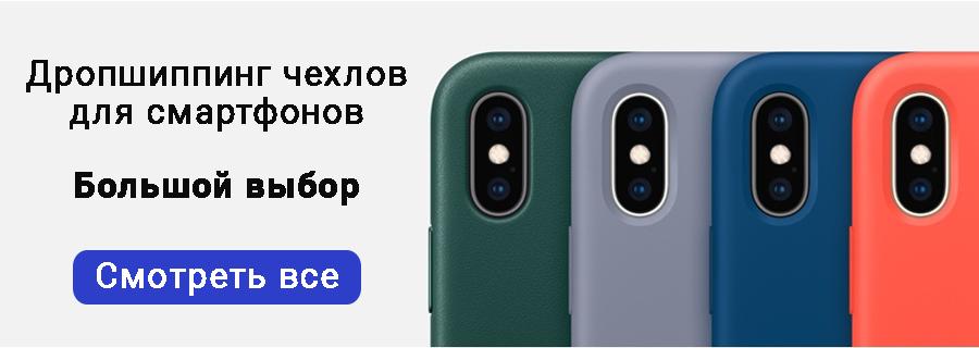Дропшиппинг чехлов для смартфонов